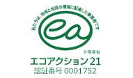 エコアクションマーク