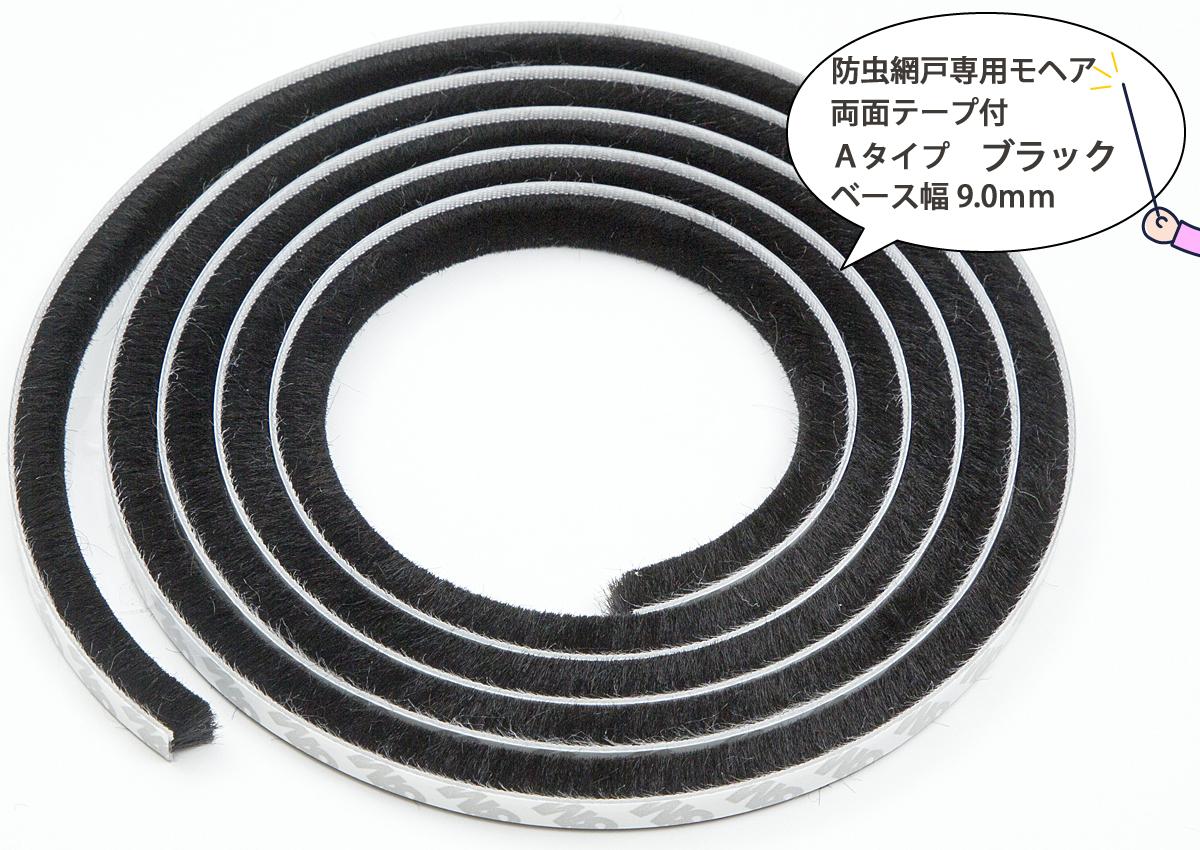 ブラック 防虫網戸専用モヘア 両面テープ付 Aタイプ