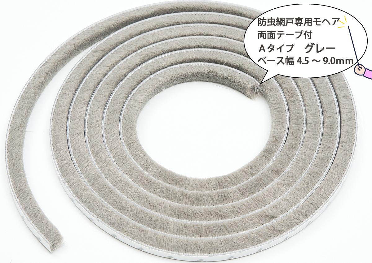 防虫網戸専用モヘア 両面テープ付 Aタイプ