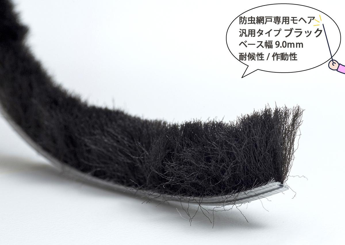 ブラック 防虫網戸専用モヘア 汎用タイプ