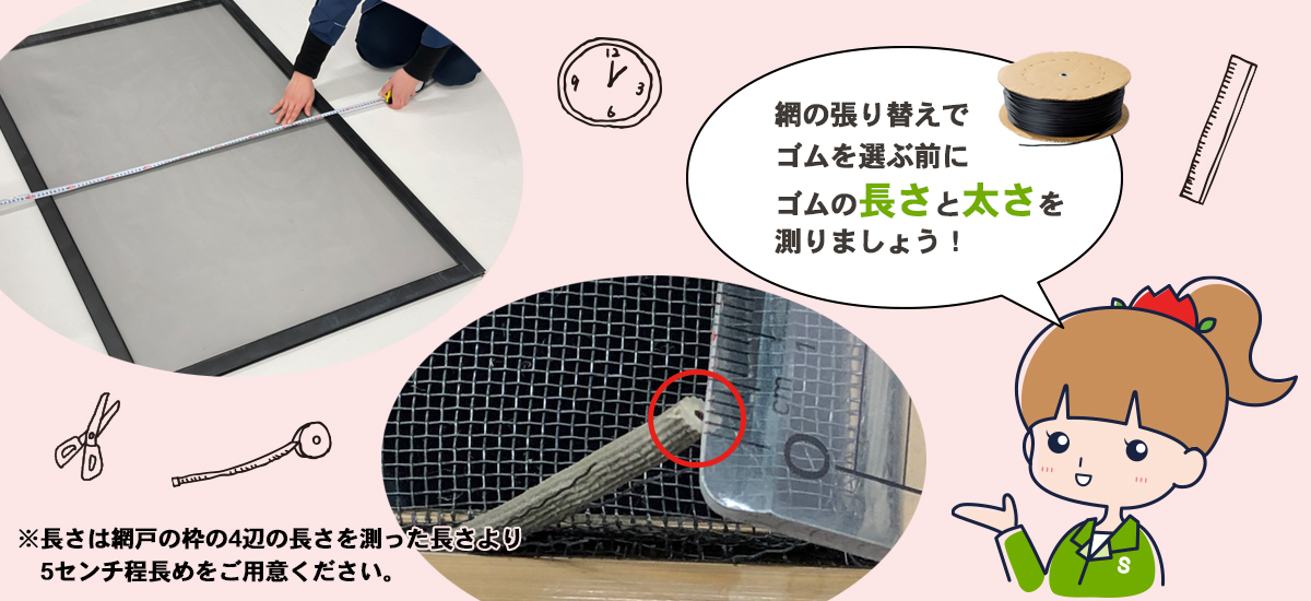 網押えゴムの測り方
