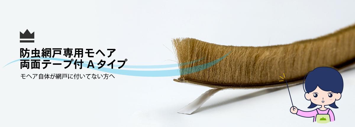 防虫網戸専用モヘア 両面テープ付Aタイプ